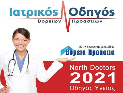 North Doctors